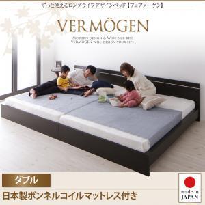 送料無料 ダブル 連結可能ベッド 日本製 棚なし省スペース Vermogen フェアメーゲン 日本製ボンネルコイルマットレス付き ダークブラウン ホワイト ダブルベッド マット付き 親子ベッド 連結ベッド 040113776