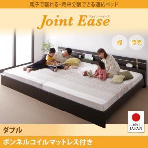 送料無料 日本製 フットライト付き 連結ベッド ダブル JointEase ジョイント・イース ボンネルコイルマットレス付き 照明付き ダークブラウン ホワイト ダブルベッド マット付き 親子ベッド 040113841