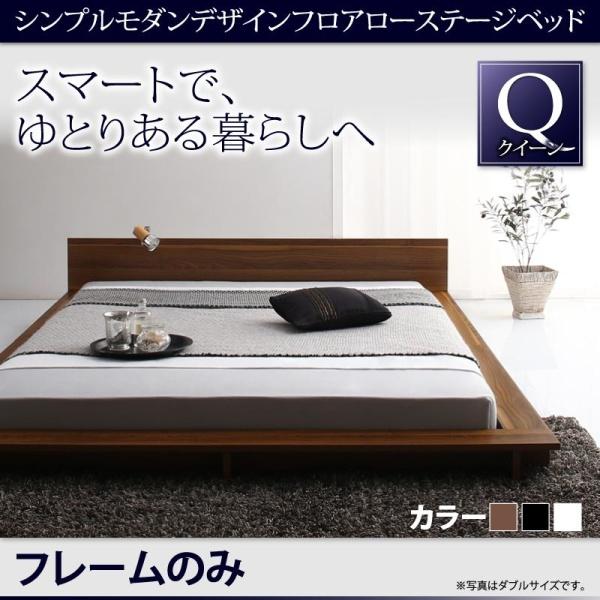 【送料無料】ローベッド Gunther ギュンター ベッドフレームのみ クイーン(Q×1)  フロアベッド ステージベッド フラットヘッド ホワイト ブラック ウォールナット