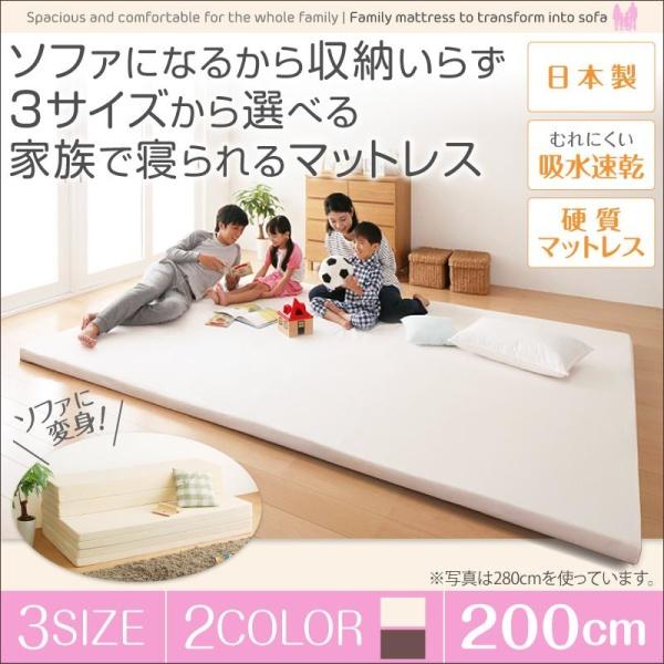 【送料無料】 ソファになも変身 3サイズから選べる家族で寝られるマットレス ワイドK200 三つ折りマットレス 3つ折り