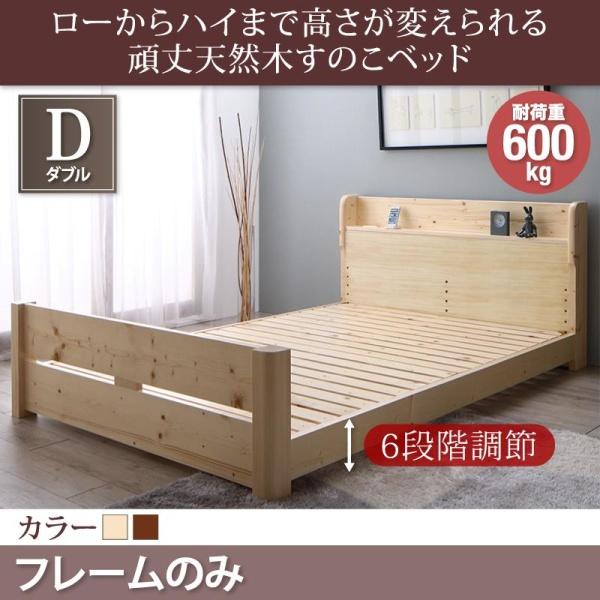 【送料無料】高さ調節可能 頑丈すのこベッド ishuruto イシュルト ベッドフレームのみ ダブル  棚付き 天然木すのこ