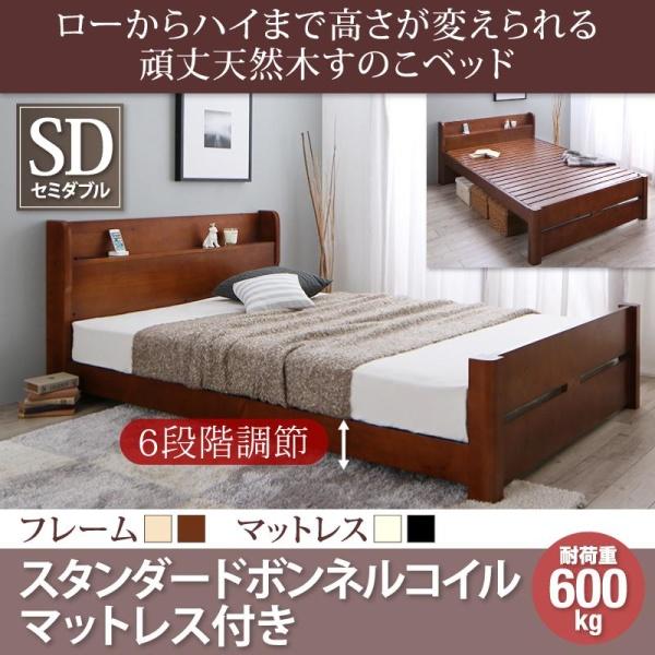 【送料無料】高さ調節可能 頑丈すのこベッド ishuruto イシュルト スタンダードボンネルコイルマットレス付き セミダブル  棚付き 天然木すのこ