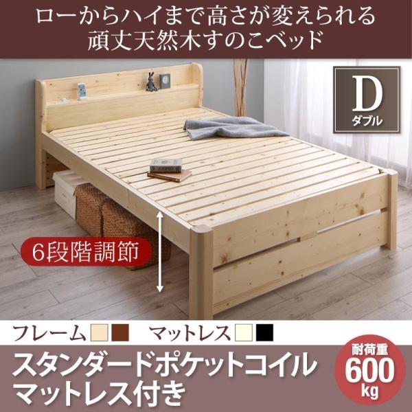 【送料無料】高さ調節可能 頑丈すのこベッド ishuruto イシュルト スタンダードポケットコイルマットレス付き ダブル  棚付き 天然木すのこ