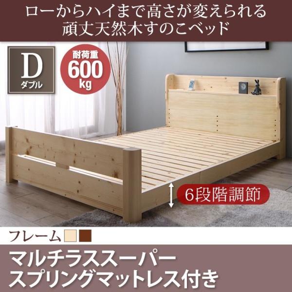 【送料無料】高さ調節可能 頑丈すのこベッド ishuruto イシュルト マルチラススーパースプリングマットレス付き ダブル  棚付き 天然木すのこ