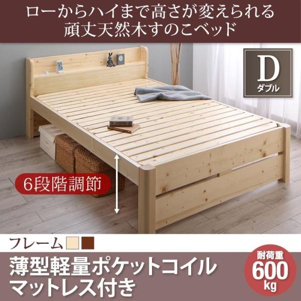 【送料無料】高さ調節可能 頑丈すのこベッド ishuruto イシュルト 薄型軽量ポケットコイルマットレス付き ダブル  棚付き 天然木すのこ