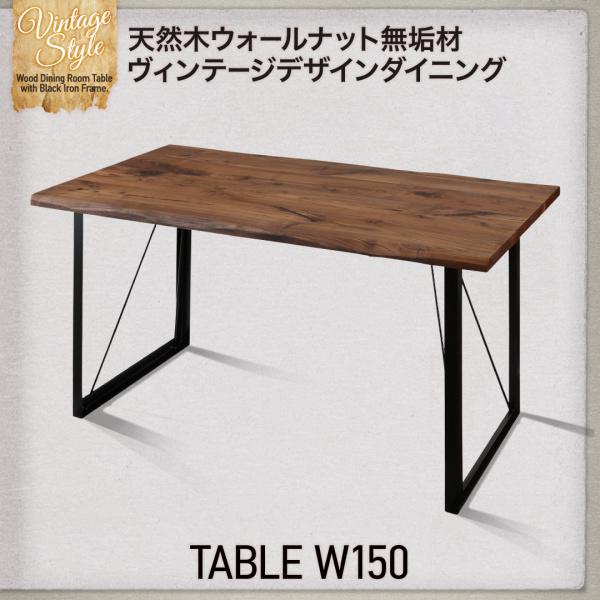 【送料無料】 天然木ウォールナット無垢材ヴィンテージデザインダイニング Detroit デトロイト ダイニングテーブル W150単品 ダイニングテーブル 高さ70
