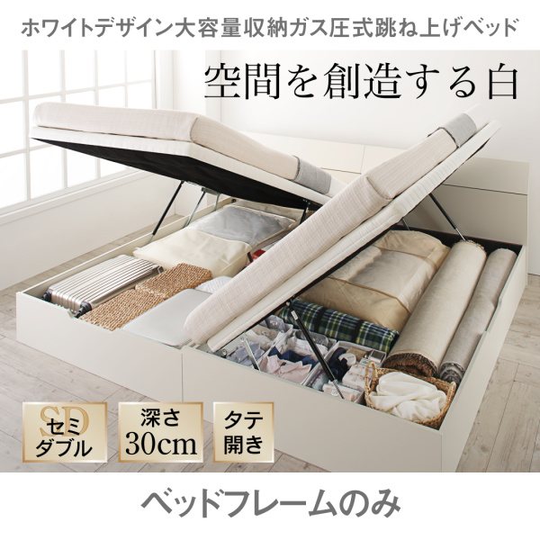 【送料無料】[お客様組立] フラットヘッド 跳ね上げベッド WEISEL ヴァイゼル ベッドフレームのみ 縦開き セミダブル 深さレギュラー  ホワイト 跳ね上げ式ベッド ガス圧 コンパクト 収納ベッド
