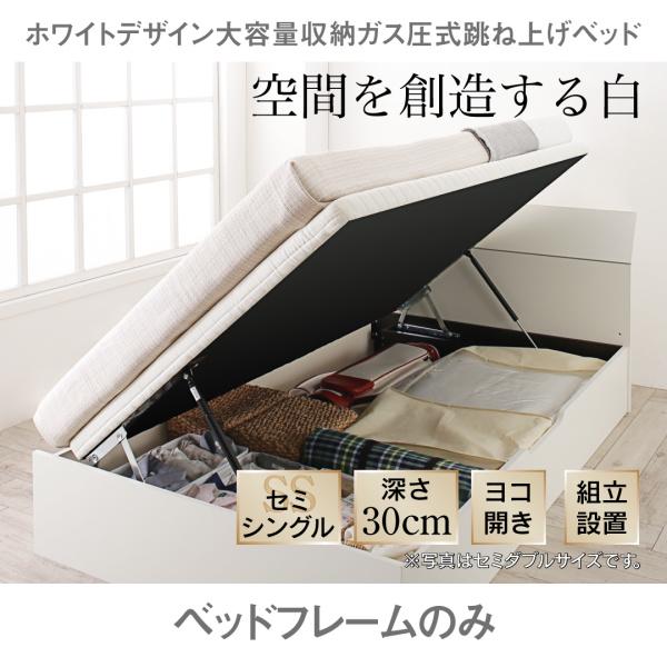 【送料無料】【組立設置サービス付】 フラットヘッド 跳ね上げベッド WEISEL ヴァイゼル ベッドフレームのみ 横開き セミシングル 深さレギュラー  ホワイト 跳ね上げ式ベッド ガス圧 コンパクト 収納ベッド