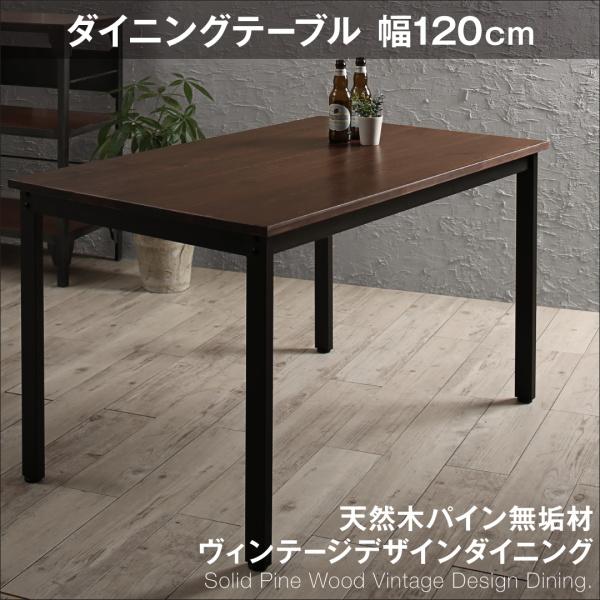 【送料無料】 天然木パイン無垢材ヴィンテージデザインダイニング Liage リアージュ ダイニングテーブル 幅120単品 ダイニングテーブル 高さ70