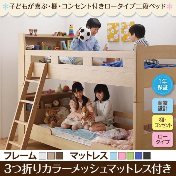 【送料無料】棚付き コンセント付き ロータイプ 2段ベッド myspa マイスペ 3つ折りカラーメッシュマットレス付き  二段ベッド 木製 宮付き コンセント付き 分割可能 シングルベッド 子供部屋 子供用ベッド