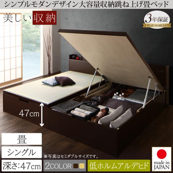 【送料無料】[お客様組立] 跳ね上げベッド 畳ベッド 結葉 ユイハ 中国産畳 シングル 深さグランド  棚付き コンセント付き 大容量収納 日本製 棚付き ガス圧式 跳ね上げ式ベッド 収納ベッド