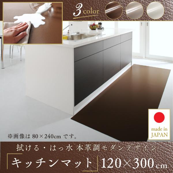 【送料無料】 はっ水 本革調モダンラグマット selals セラールス キッチンマット 120×300cm キッチンマット 撥水 拭ける おしゃれ カーペット 角型
