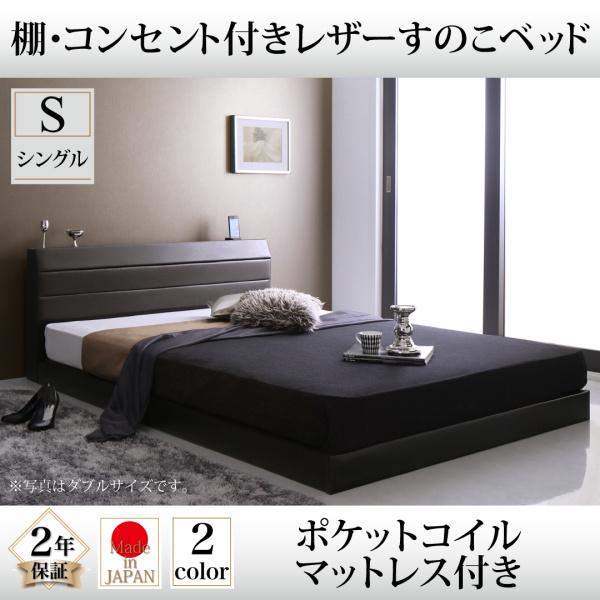 【送料無料】棚付き コンセント付き ローベッド Ivan イヴァン ポケットコイルマットレス付き シングルベッド  フロアベッド レザーすのこベッド