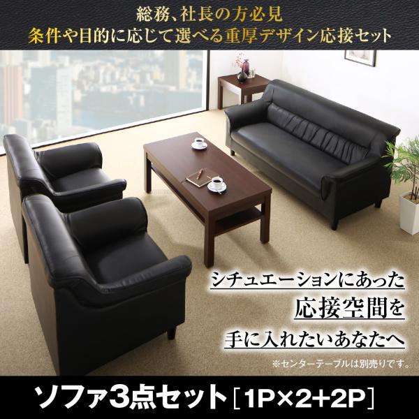 【送料無料】 重厚デザイン応接家具シリーズ Office Road オフィスロード ソファ3点セット 1P×2+2P 来客ソファ オフィス家具 応接セット