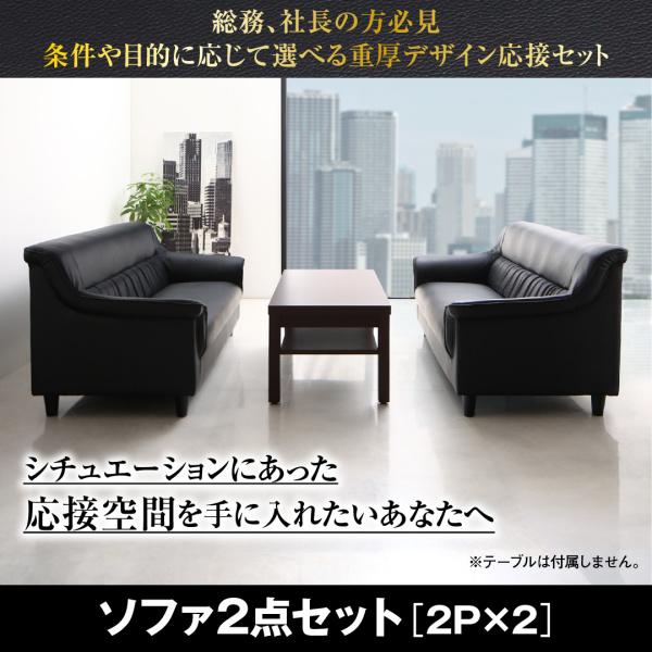 【送料無料】 重厚デザイン応接家具シリーズ Office Road オフィスロード ソファ2点セット 2P×2 来客ソファ オフィス家具 応接セット