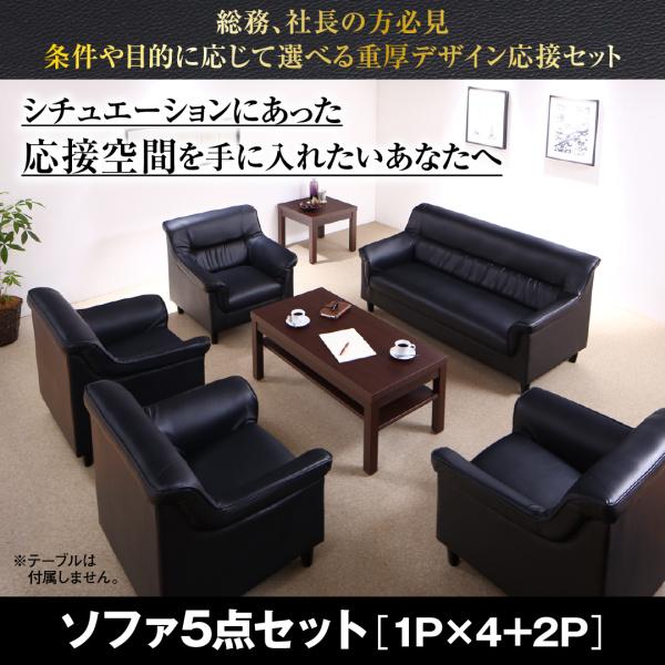 【送料無料】 重厚デザイン応接家具シリーズ Office Road オフィスロード ソファ5点セット 1P×4+2P 来客ソファ オフィス家具 応接セット