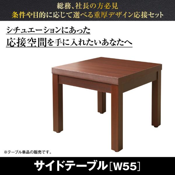 【送料無料】 重厚デザイン応接家具シリーズ Office Road オフィスロード サイドテーブル W55 応接テーブル 応接室用テーブル オフィス家具 応接用 ロビー用テーブル 幅55