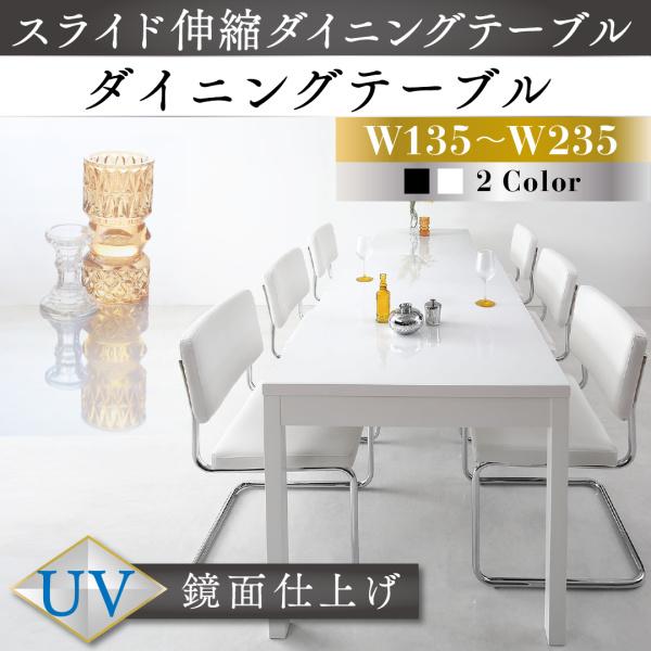 【送料無料】 ダイニングテーブル単品 伸縮 幅135-235 単品 鏡面仕上げ スライド伸縮アーバンモダンデザインダイニング Lubey リュベ 高さ72
