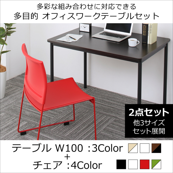【送料無料】 多目的オフィス家具シリーズ ISSUERE イシューレ デスクチェア2点セット(ワークテーブル幅100 + チェア1脚) オフィスデスクセット オフィスデスク オフィスチェア