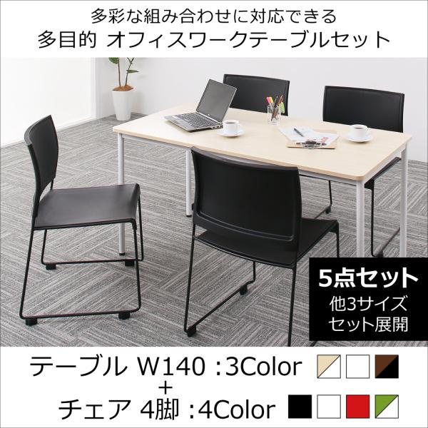 【送料無料】 多目的オフィス家具シリーズ ISSUERE イシューレ 5点セット(ワークテーブル幅140 + チェア4脚) オフィスデスクセット オフィスデスク オフィスチェア