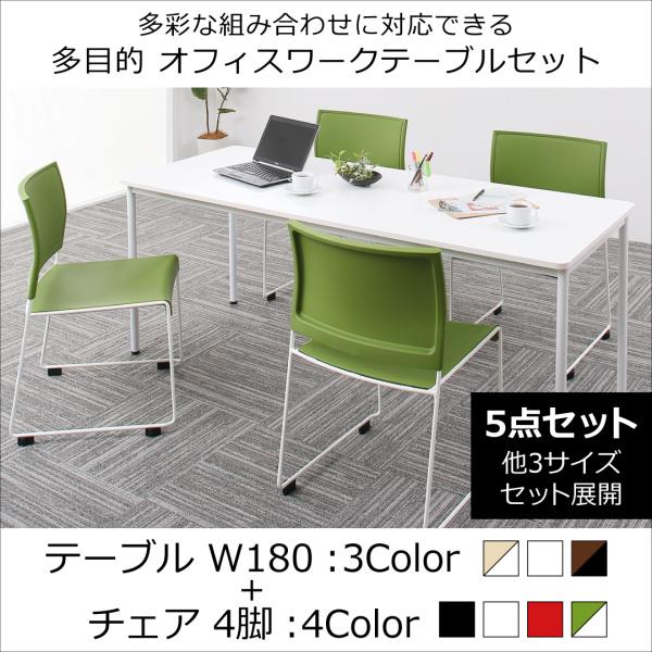 【送料無料】 多目的オフィス家具シリーズ ISSUERE イシューレ 5点セット(ワークテーブル幅180 + チェア4脚) オフィスデスクセット オフィスデスク オフィスチェア