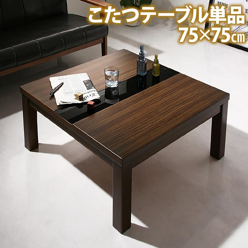 こたつテーブル 正方形 [こたつテーブル単品 正方形(75×75cm) アーバンモダンデザインこたつシリーズ GWILT FK エフケー] おしゃれ コタツテーブル