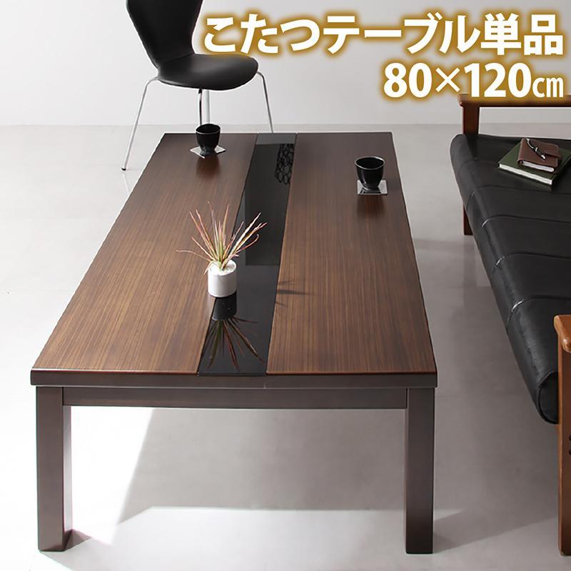 こたつテーブル 長方形 [こたつテーブル単品 4尺長方形(80×120cm) アーバンモダンデザインこたつシリーズ GWILT FK エフケー] おしゃれ コタツテーブル