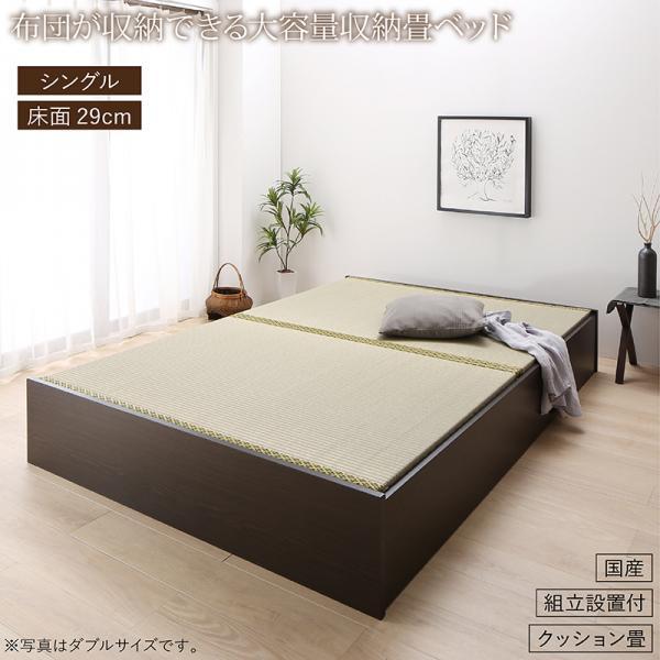 【ネット限定】 送料無料 組立設置サービス付 畳ベッド クッション畳 日本製 シングル 畳 シングルベッド 収納 収納付きベッド ベッド おしゃれ ロータイプ 高さ29cm 布団が収納できる大容量収納畳ベッド 悠華 ユハナ たたみベッド シングルベッド 収納付きベッド 畳ベット 収納ベッド ヘッドレス 木製 国産 すのこ仕様 おしゃれ, あっと美人:f50eeebb --- odishashines.com