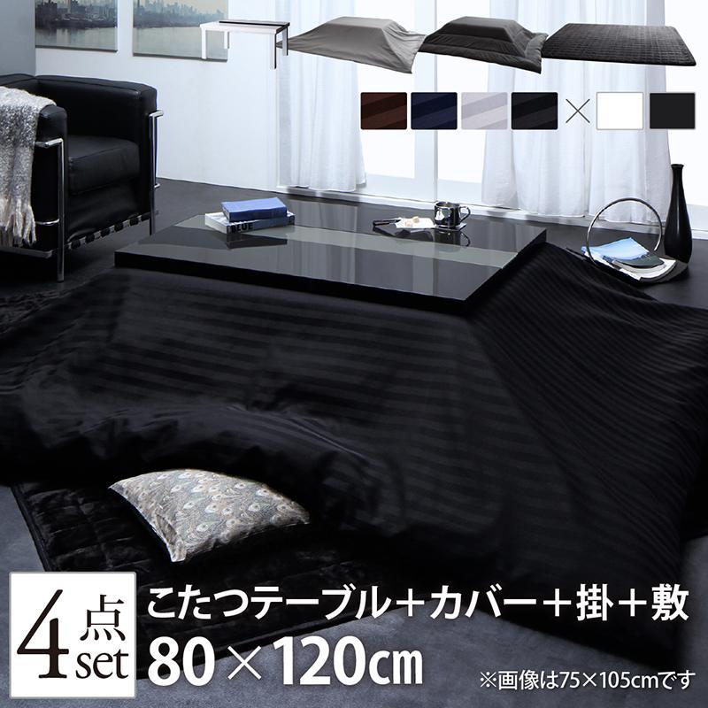 こたつ セット 長方形 [こたつ4点セット(テーブル+掛・敷布団+布団カバー) 鏡面仕上 4尺長方形(80×120cm) アーバンモダンデザインこたつシリーズ VADIT CFK バディット シーエフケー] おしゃれ コタツテーブル