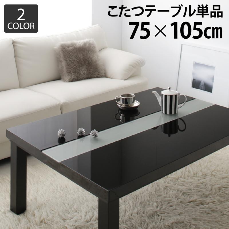 こたつテーブル 長方形 [こたつテーブル単品 鏡面仕上 長方形(75×105cm) アーバンモダンデザインこたつシリーズ VADIT CFK バディット シーエフケー] おしゃれ コタツテーブル
