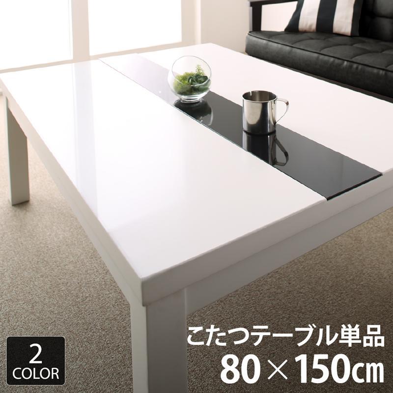 こたつテーブル 長方形 [こたつテーブル単品 鏡面仕上 5尺長方形(80×150cm) アーバンモダンデザインこたつシリーズ VADIT CFK バディット シーエフケー] おしゃれ コタツテーブル
