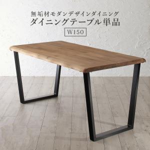 天然木オーク無垢材モダンデザインダイニング Seattle シアトル ダイニングテーブル単品 W150