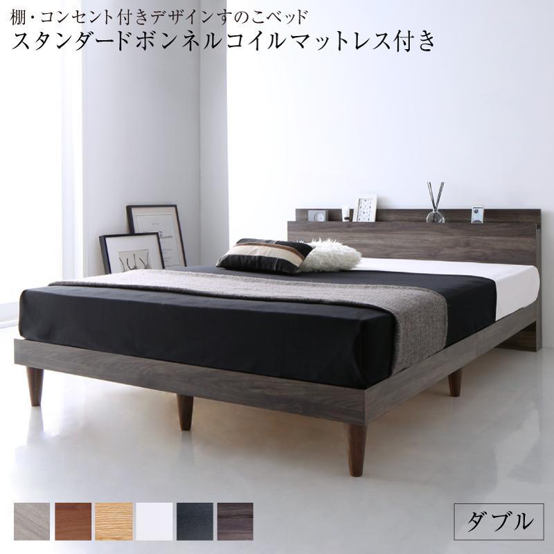 無駄のないシンプルで洗練された美しさ。 ベッド マット付き ダブルベット おしゃれ ベット シンプル ダブルサイズ マット付き ヘッドボード マットレスセット 高級感 送料無料 シンプル ベッドフレーム マットレス付き ダブル ベット ダブルベッド おしゃれ 宮 棚 コンセント付きデザインすのこベッド Grayster グレイスター スタンダードボンネルコイルマットレス付き ダブルサイズ 宮付き 木製 西海岸 一人暮らし おすすめ