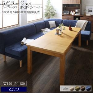送料無料 6段階高さ調節 伸縮式こたつ 大型ソファダイニング Escher エッシャー 5点セット(テーブル W120-180+2Pソファ2脚+1Pソファ1脚+コーナーソファ1脚) ダイニングテーブルセット 食卓セット 食卓テーブル 4人掛け ソファ 木製 北欧 おしゃれ