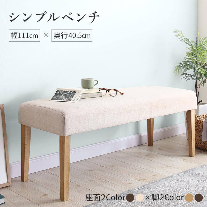 送料無料 ベンチ チェア ダイニング 天然木と自然なカラー クッション材入り シンプルベンチ Natul ナチュル 2P 木製 ファブリック 幅111 北欧 イス 椅子 おしゃれ おすすめ ベージュ ブラウン