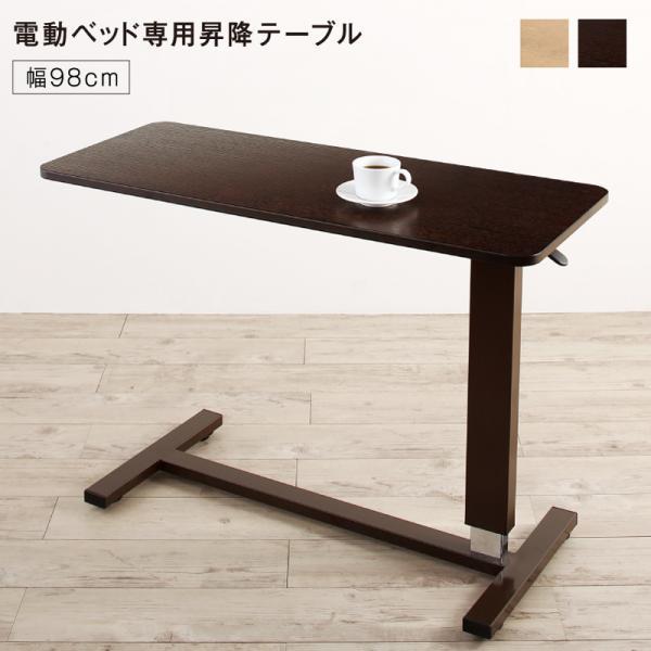 送料無料 専用別売品(ベッドサイドテーブル) 98cm