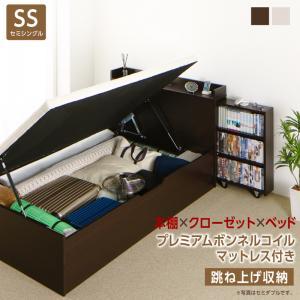 お客様組立 タイプが選べる大容量収納ベッド Select-IN セレクトイン プレミアムボンネルコイルマットレス付き 跳ね上げ収納 セミシングル 深さラージ