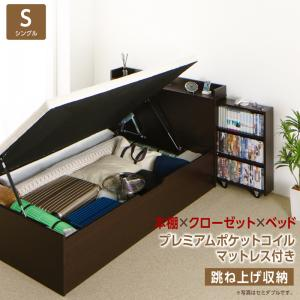 お客様組立 タイプが選べる大容量収納ベッド Select-IN セレクトイン プレミアムポケットコイルマットレス付き 跳ね上げ収納 シングル 深さラージ