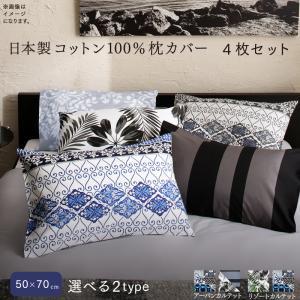 送料無料 日本製 コットン100% 綿 枕カバー 4枚セット 50×70用 70×50 まくらカバー ピロケース マクラカバー 合わせ式 おしゃれ
