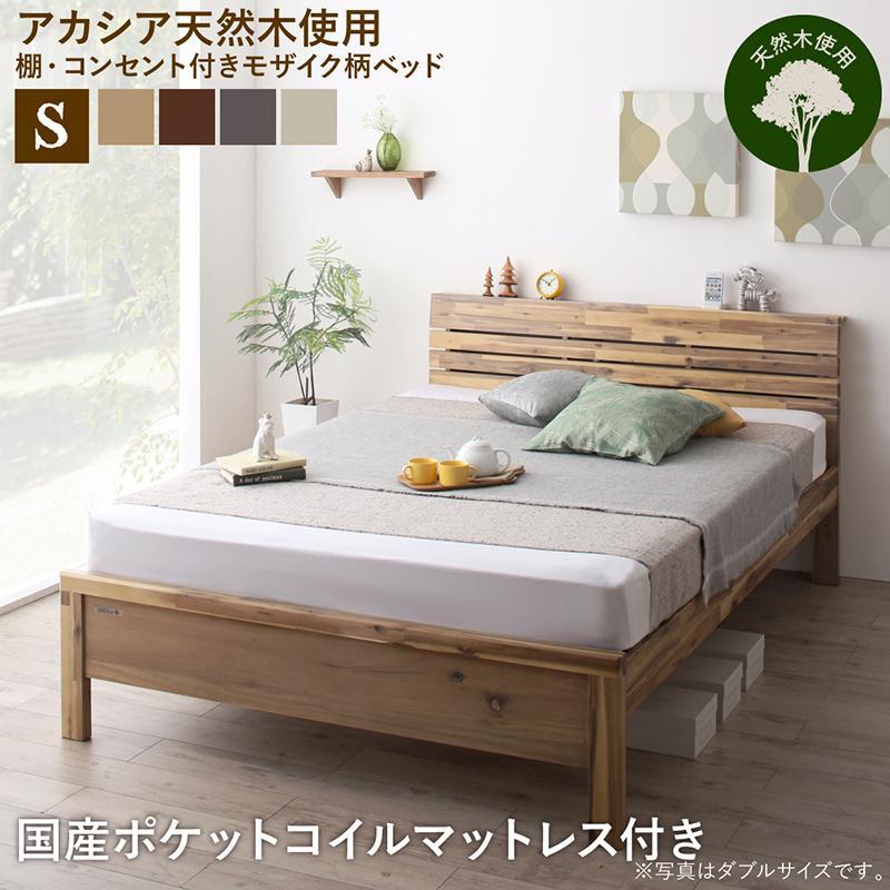 送料無料 高さ調節可能 シングルベッド ベッドフレーム マットレスセット シングルサイズ 棚 コンセント付き デザインベッド Cimos 国産ポケットコイルマットレス付き 木製ベッド 天然木 モザイク模様 フロアベッド ベッド ベット 北欧 シンプル おしゃれ 一人暮らし