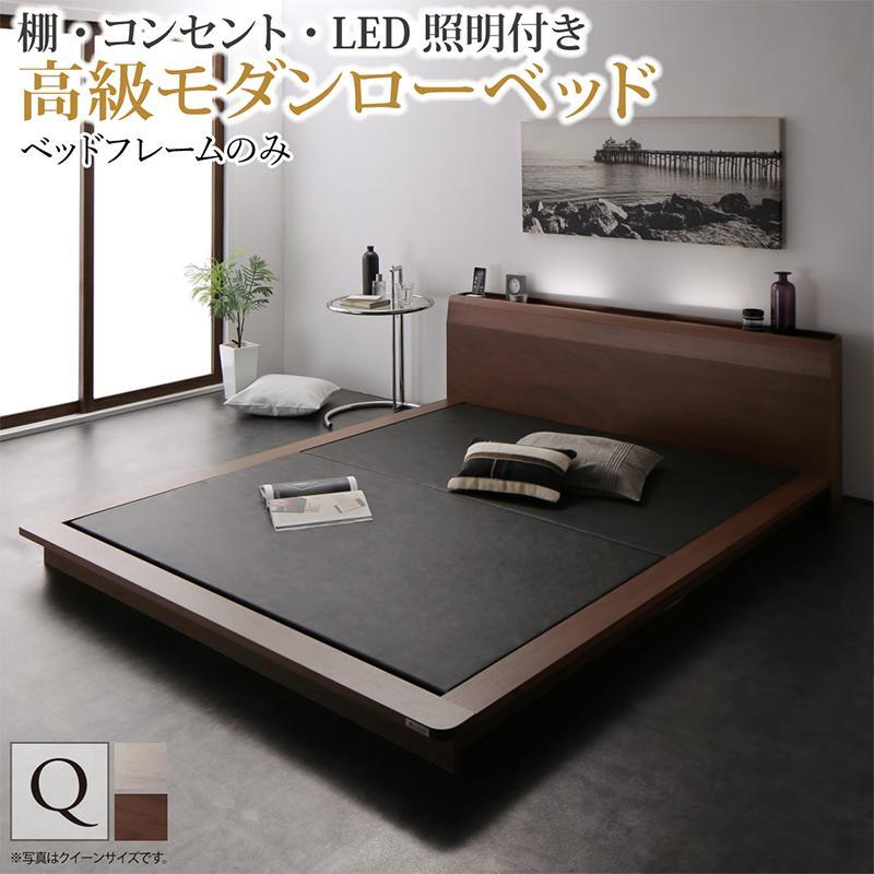 高級モダン 今だけスーパーセール限定 REGALO リガーロ ベッドフレームのみ クイーン 棚付き 日本 コンセント付き LED照明付き おしゃれ 角丸 ローベッド ベッド 送料無料 ベット 分割 モダン