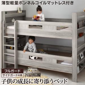 ずっと使える 2段ベッドにもなるワイドキングサイズベッド Greytoss グレイトス 薄型軽量ボンネルコイルマットレス付き フルガード ワイドK200