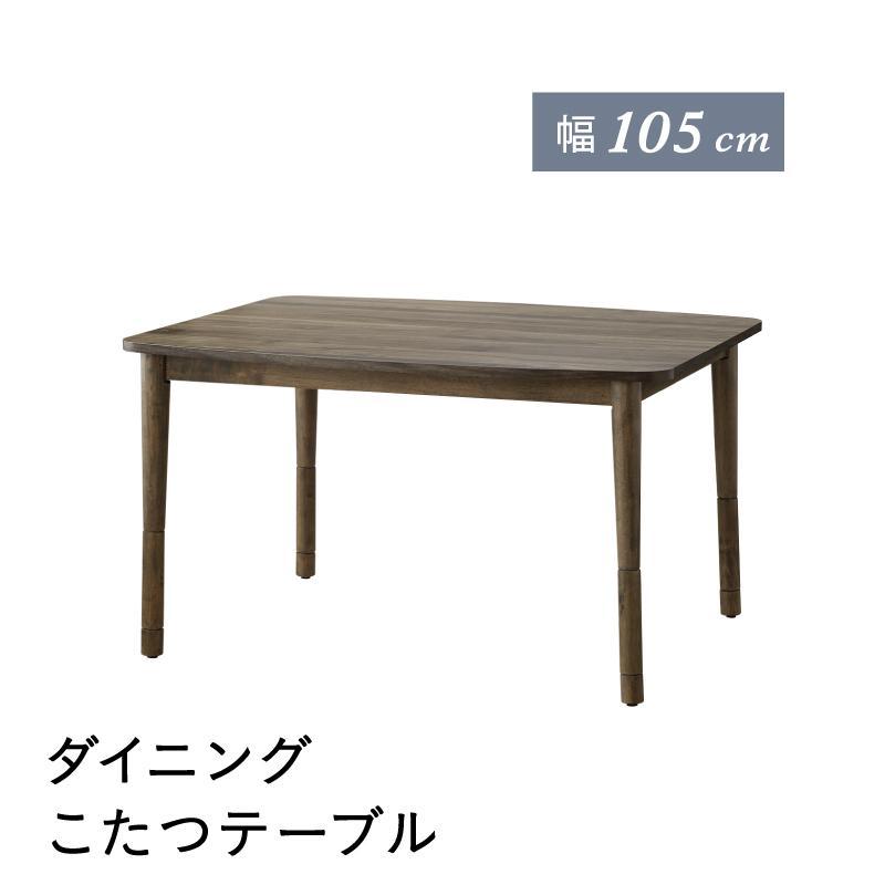 送料無料 リビングダイニングこたつテーブル 単品 ハイタイプ 高脚 こたつ テーブル 4段階高さ調整 継ぎ脚 Copori コポリ ダイニングこたつテーブル W105 コタツ 炬燵 オールシーズン おしゃれ かわいい デザイン