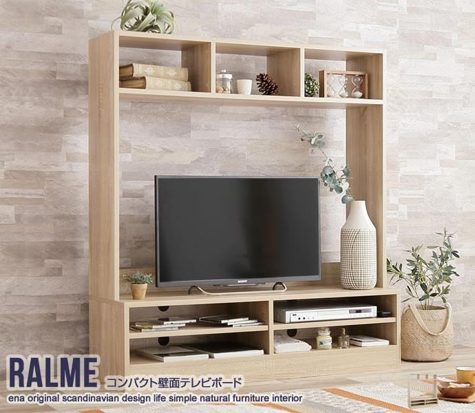 送料無料 壁面テレビボード 幅120cm ハイタイプ テレビ台 リビング 収納 ディスプレイ 32インチ 42インチ Ralme コンパクト 木製 壁面収納 TV台 AVボード おしゃれ 北欧 モダン