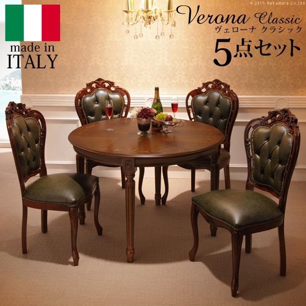 ダイニングセット テーブルセット イタリア家具『〔ヴェローナ クラシック〕 ダイニング5点セット(ダイニングテーブル幅110cm+革張りダイニングチェア4脚)』輸入家具