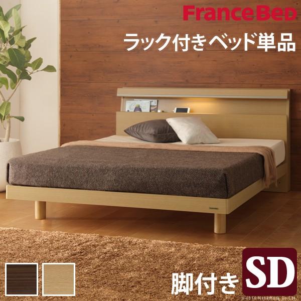 フランスベッド セミダブル フレーム ライト 棚付きベッド ジェラルド レッグタイプ セミダブル ベッドフレームのみ 脚付き 木製 国産 日本製 宮付き コンセント ベッドライト