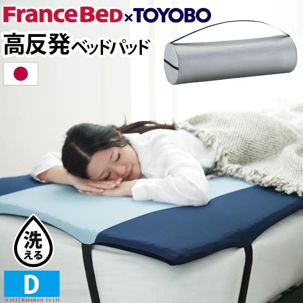 フランスベッド ベッドパッド ダブル ブレスエアーエクストラ ベッドパッド リハテック ダブルサイズ ブレスエアー 高反発 丸洗い 通気性 体圧分散 東洋紡 国産 日本製 ポータブル 旅行 出張