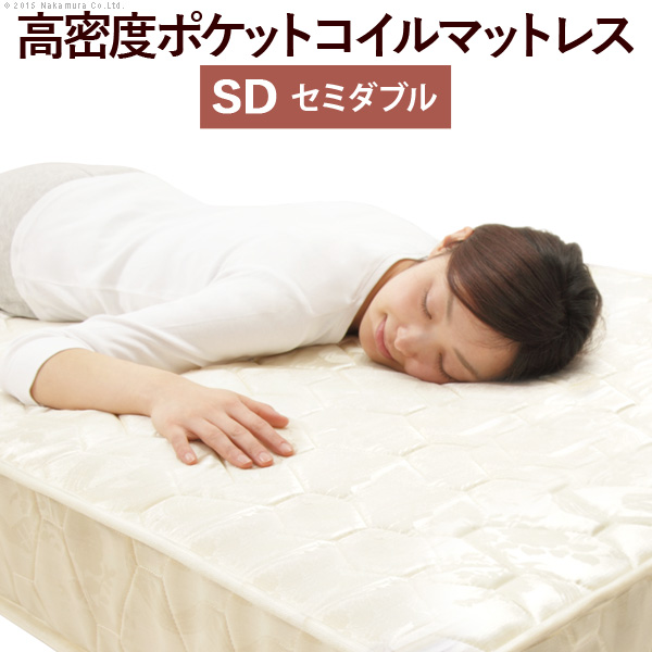 送料無料 セミダブルサイズ マットレス ポケットコイル スプリング マットレス セミダブル マットレスのみ 寝具 ベッドマット ベットマット スプリングマット 寝心地 体圧分散 一人暮らし おすすめ