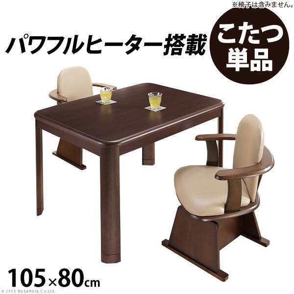 送料無料 こたつテーブル 単品 105x80cm 長方形 ダイニングテーブル ハイタイプ 高脚こたつ コタツ 炬燵 パワフルヒーター 2段階高さ調節機能付き高さ調整 リビング ダイニングこたつ 家具調 アコード ハイこたつ 2人用~4人用 おしゃれ