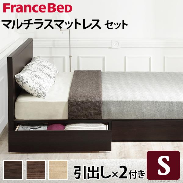 フランスベッド シングル 収納 フラットヘッドボードベッド グリフィン 引出しタイプ シングル マルチラススーパースプリングマットレスセット 収納ベッド 引き出し付き 木製 日本製 マットレス付き